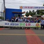 표선면 세화3리, 허브축제 성황리 개최