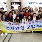 한국여성경제인협회 이사회 및 임원 워크숍 제주서 개최