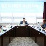 """JDC 제1차 일자리 위원회 회의...""""5년간 1만개 일자리 창출"""""""