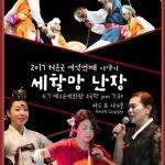 전통예술공연개발원 마로, '허튼굿 - 나눔이야기' 여섯번째 공연