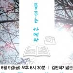 고현주 작가의 제주 북콘서트 '꿈꾸는 카메라'