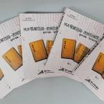 조선후기 제주사회 모습 보여주는 공문서 국역본 발간