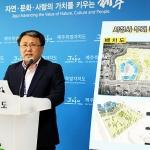 시민복지타운 '행복주택' 건설 본격화...논란 속 '강행'