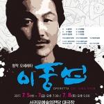 창작오페레타 '이중섭', 서귀포예술의전당 공연