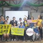 [강정이야기] 성주여성회와 함께 한 '파란나비효과' 상영회