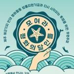 """2017 강정후원주점 24일 운영...""""해군기지 반대 10년, 우리가 평화다"""""""