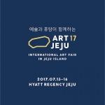 예술과 휴양이 함께하는 '아트제주 2017' 7월13일 개막