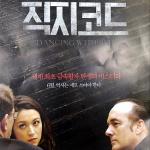 제주출신 우광훈 감독 다큐영화 '직지코드' 28일 개봉