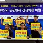 """제주언론노조협 """"'언론적폐' 청산하고 부역자 퇴진하라"""""""