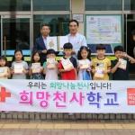 도남초등학교, 적십자사 2017 희망천사학교 가입
