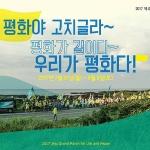 """제주생명평화대행진 31일 대장정...""""평화가 길이다, 우리가 평화다"""""""