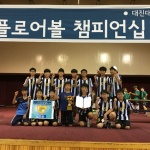 동화초, 전국 플로어볼 챔피언십대회 남자 초등부 우승