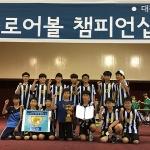 동화초, 제6회 플로어볼협회장배 전국 챔피언십대회 남자초등부 '우승'