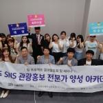 제주대, SNS 관광홍보 전문가 양성아카데미 진행