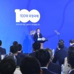 '4.3 해결' '특별자치도'...100대 국정과제 포함 의미는?