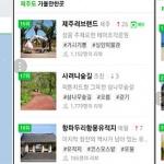항파두리 항몽유적지, 인터넷 여행자 추천 명소로 각광