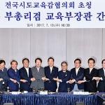 김상곤-전국 교육감 첫 간담회...권한이양 협의체 구성 합의