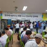 동홍동지역사회보장협의체, 서귀포노인복지관 경로식당 자원봉사