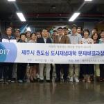 '제주 도시재생대학 문제해결과정' 수료식 개최