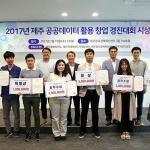 2017 제주 공공데이터 활용 창업경진대회 이철규씨 '대상'