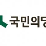 국민의당 제주도당, 도의회에 '지하수 증산안' 부결 촉구
