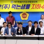 """제주연합청년회 """"도의회, 한진 지하수 증산 동의안 부결하라"""""""