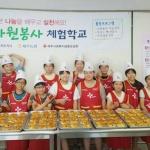 제주적십자사, 도남초 청소년 자원봉사 체험학교 운영