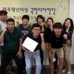 '제주청년마씸', 2017 국민디자인단 과제 지원 사업 최종 선정
