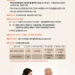 국민건강보험공단, 건강검진 체험수기 공모