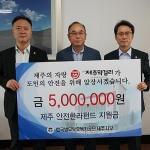 고상후 제주막걸리 대표, 제주 안전한라펀드 지원금 500만원 쾌척