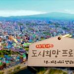 KBS제주, 특별기획 3부작 '제주에서 행복하십니까?' 방송