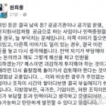 """제주도 """"공무원 SNS 치적홍보 관련보도, 사실과 다르다"""""""