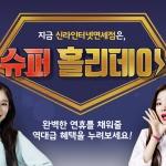 신라면세점, 10월 황금연휴 '슈퍼홀리데이' 특별 프로모션