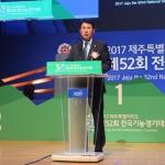 제52회 전국기능경기대회 폐회...제주도 선수단 '선전'