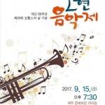 오현고, 개교 66주년 '五賢人의 날' 기념 음악제 개최