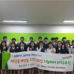 제주 7개 고교 학생회, 초록우산 어린이재단 나눔리더 활동