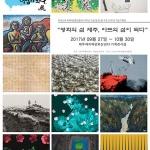 한-중 차세대 대가 예술인 교류전 제주서 개최