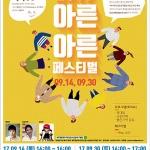 2017 제주 아른아른 페스티벌 '나는야 J-Pop 스타' 참가자 모집
