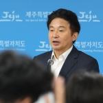 원희룡 지사 '조건없는 수용' 의미, 담당국장 설명 들어보니...