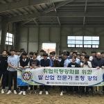 서귀산과고, 재활승마 전문가 앤서니 버사카 초청 강의