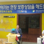 제주신용보증재단, 추석맞이 전통시장 '현장 보증상담실' 운영