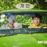 중국, 영화 '택시운전사' 관련 뉴스·평론·검색어 삭제 조치