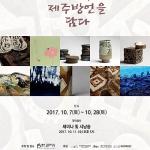 심헌갤러리 '공예, 제주방언을 담다'展