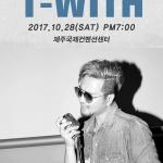 사랑비 김태우 단독 콘서트 'T-WITH' 드디어 제주 상륙