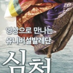 서귀포예술의전당, 창작발레 '심청' 무료상영