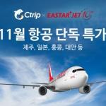 이스타항공, 온라인 여행사 씨트립과 특가 항공권 프로모션 진행