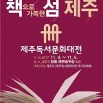 '책으로 가득한 섬 제주'...독서문화대전 11월 4일 개막