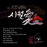 전통예술공연 '허튼굿:나눔이야기' 18일 개최