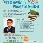 '미래를 준비한다, 청소년기 독서교육' 강연 21일 개최