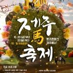 전통 마(馬)문화 복원...제14회 제주마축제 20일 개막